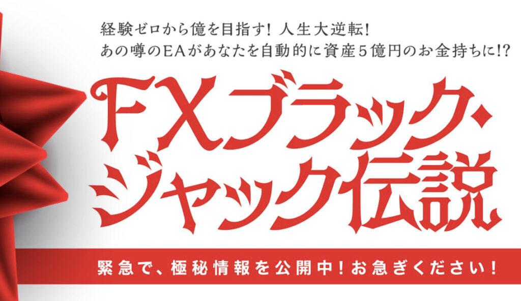 FXブラックジャック伝説で5億はムリ!?クロスリテイリング社のFXEAの矛盾をレビュー!