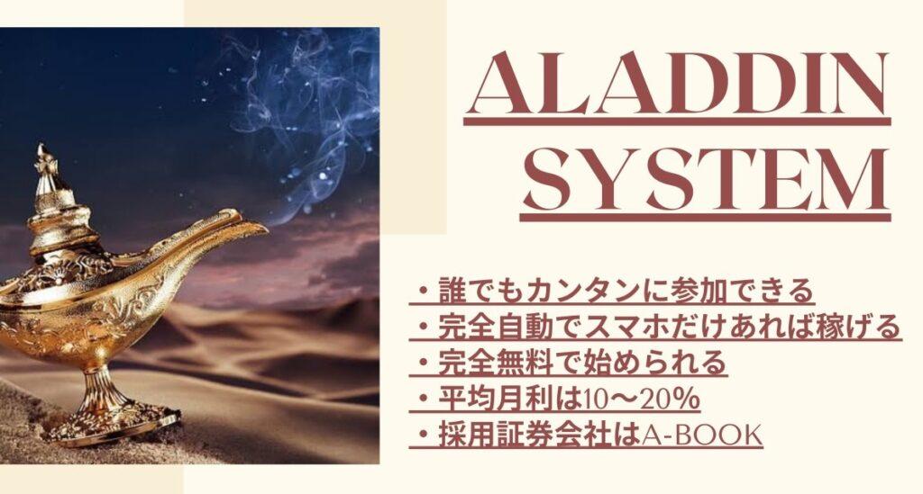アラジンシステム(ALADDIN SYSTEM)FX自動売買(MAM)の評判をレビュー