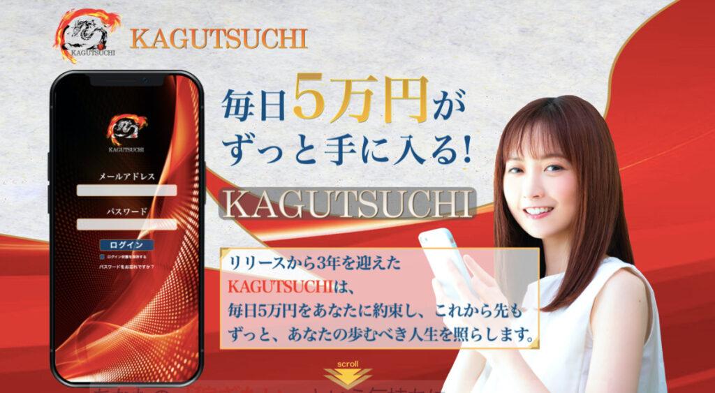 カグツチ(KAGUTSUCHI)相沢春樹 評判をレビュー
