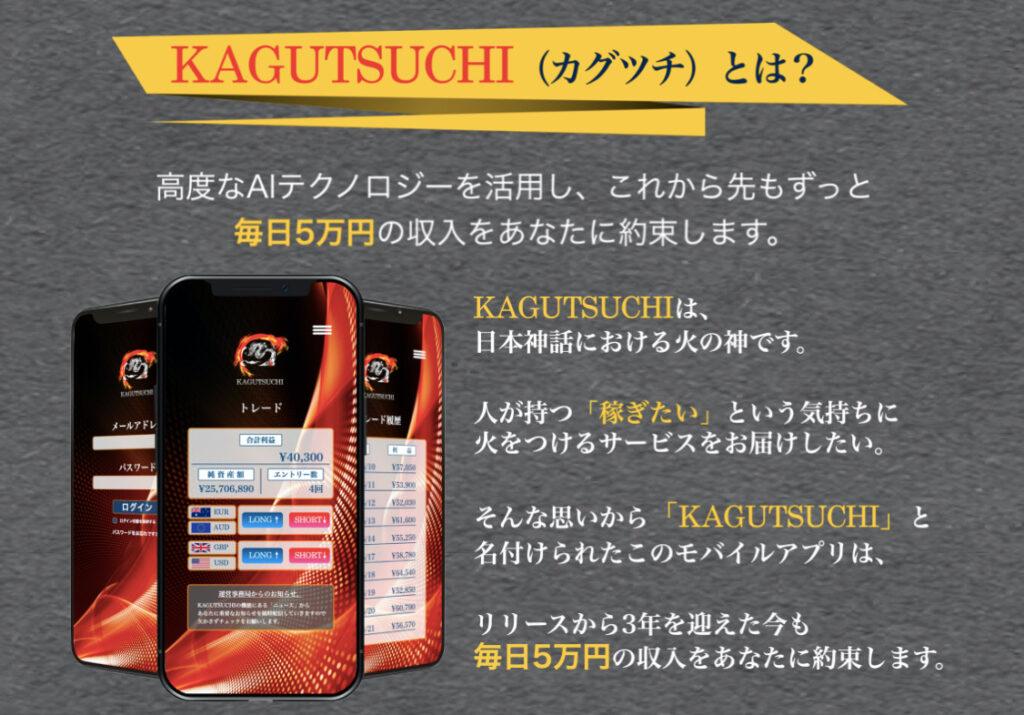 カグツチ(KAGUTSUCHI)相沢春樹 投資アプリ 特徴