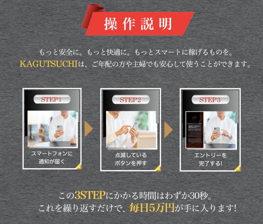 カグツチ(KAGUTSUCHI)相沢春樹 投資アプリ 操作説明