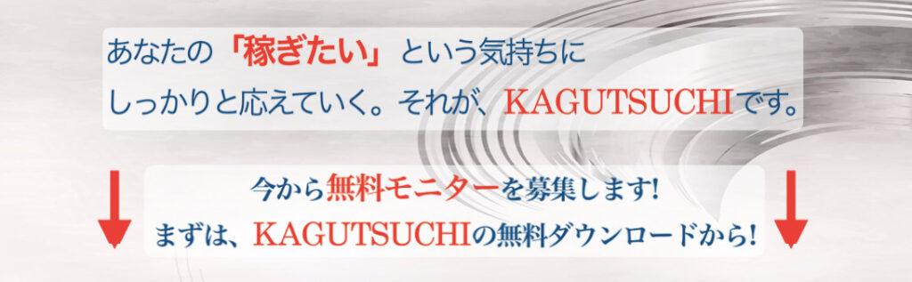 カグツチ(KAGUTSUCHI)相沢春樹 投資アプリ 概要