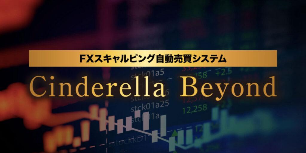 シンデレラビヨンド(Cinderella Beyond)評判・口コミをレビュー