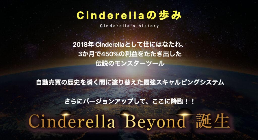 シンデレラビヨンド(Cinderella Beyond)概要