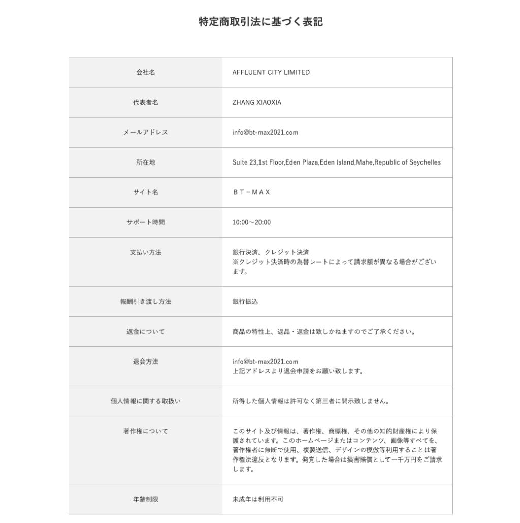 BT-MAX(仙道康人)5G・AI搭載トレードシステム 特定商取引に基づく表記