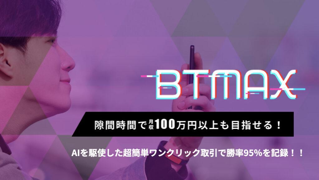 BT-MAX(仙道康人)は嘘だらけ 評判・口コミをレビュー