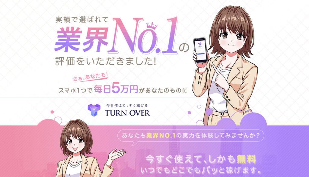 TURN OVER(ターンオーバー)吉田優に関わってはいけない! 評判・口コミをレビュー