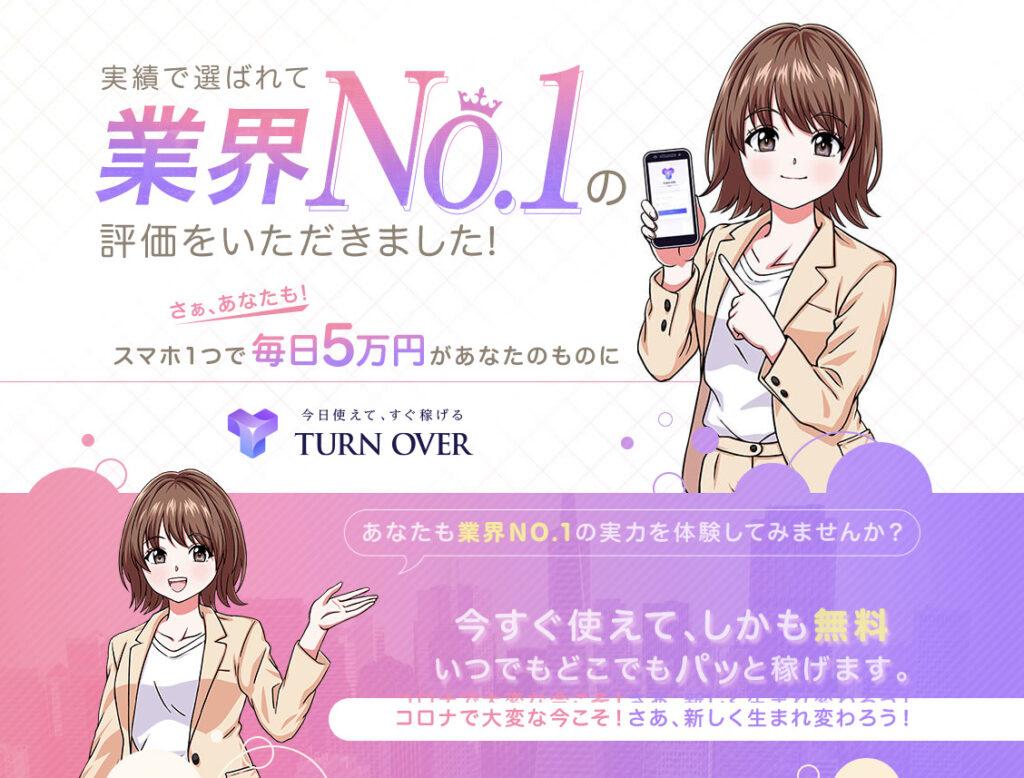 TURN OVER(ターンオーバー)吉田優 概要