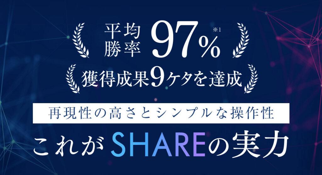 SHARE(シェア)山本浩史のFXトレードツール 特徴