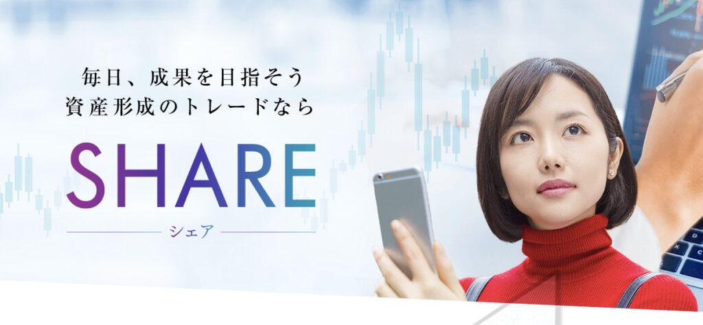 SHARE(シェア)山本浩史のFXトレードツールの評判をレビュー