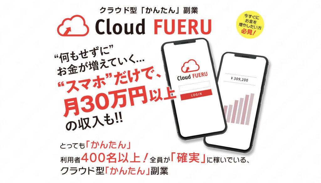 クラウドフエル(Cloud FUERU)はダメ案件?評判をレビュー!