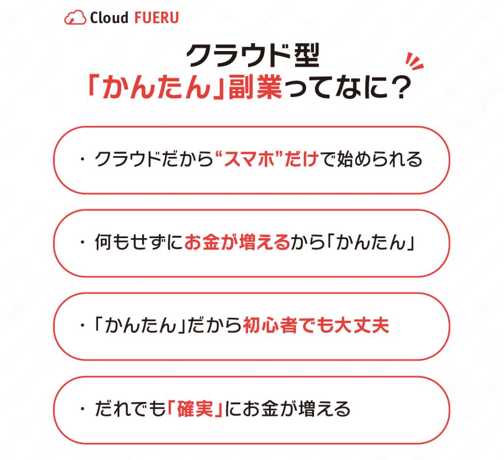 クラウドフエル(Cloud FUERU)特徴