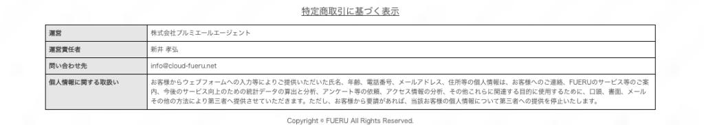クラウドフエル(Cloud FUERU)特定商取引に基づく表記