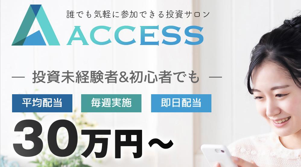 ACCESS(アクセス)松山英の怪しすぎる投資案件をレビュー