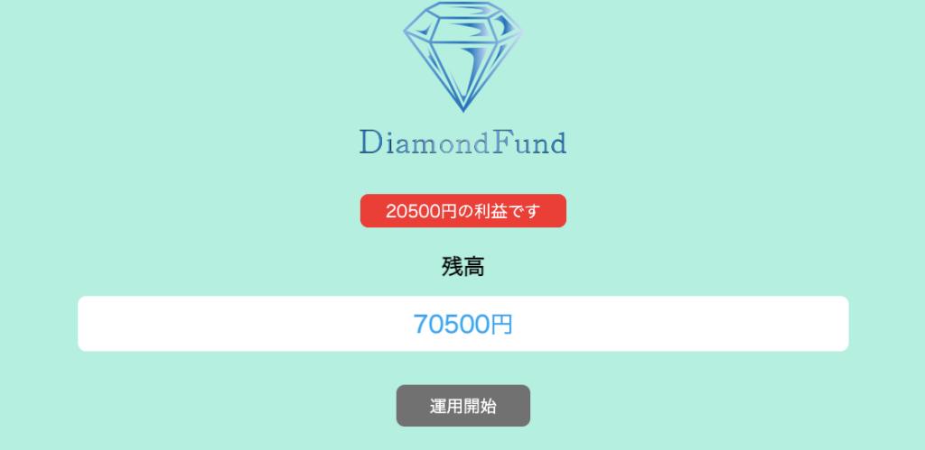 ダイヤモンドファンド(Diamond Fund)市川ひかり 運用画面