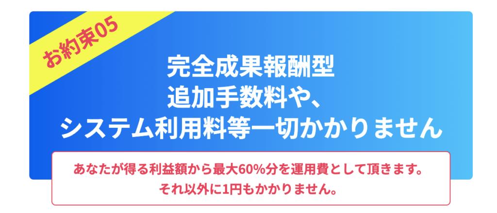 フォーチュンキャッシュ(三崎葵)FX自動売買(MAM)手数料60%!