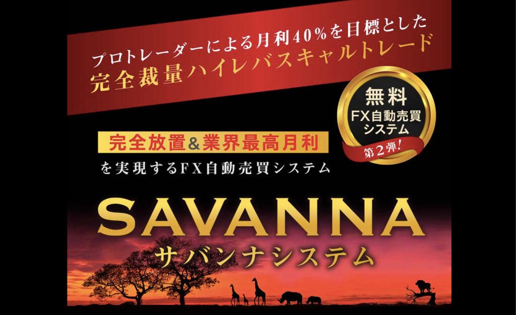 サバンナシステム(SAVANNA)プロトレーダーによる完全裁量の自動売買!ハイレバスキャルトレードで月利40%を目指せ!