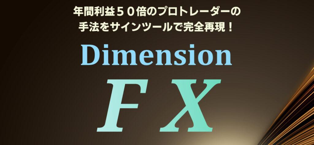 ディメンションFX(Dimension FX)内山 隆人 評判・口コミをレビュー