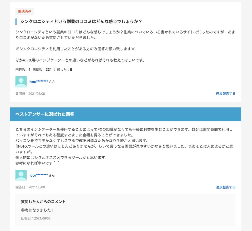 シンクロニシティ(Synchro Nicity)ヤフー知恵袋 自作自演疑惑 その2