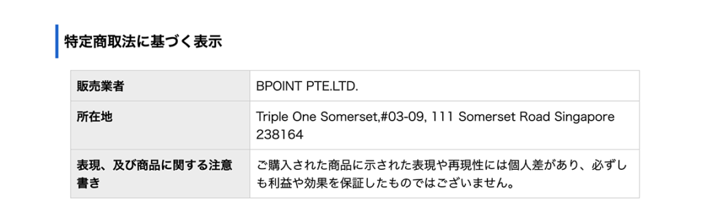 オンライン収入NEXT(寺澤英明)BPOINT PTE.LTD. 特定商取引に基づく表記