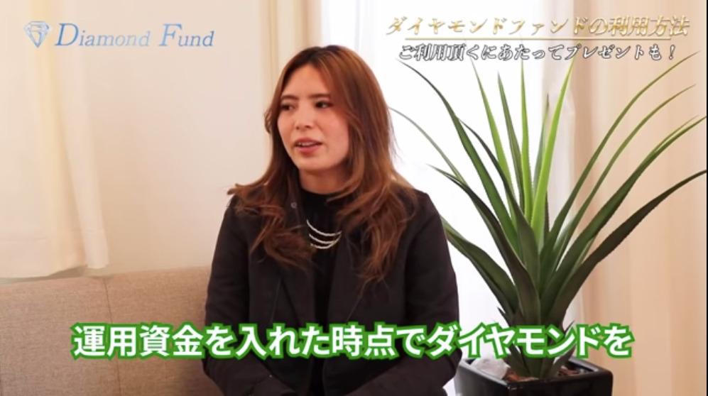 ダイヤモンドファンド(Diamond Fund)市川ひかり 稼ぎ方解説