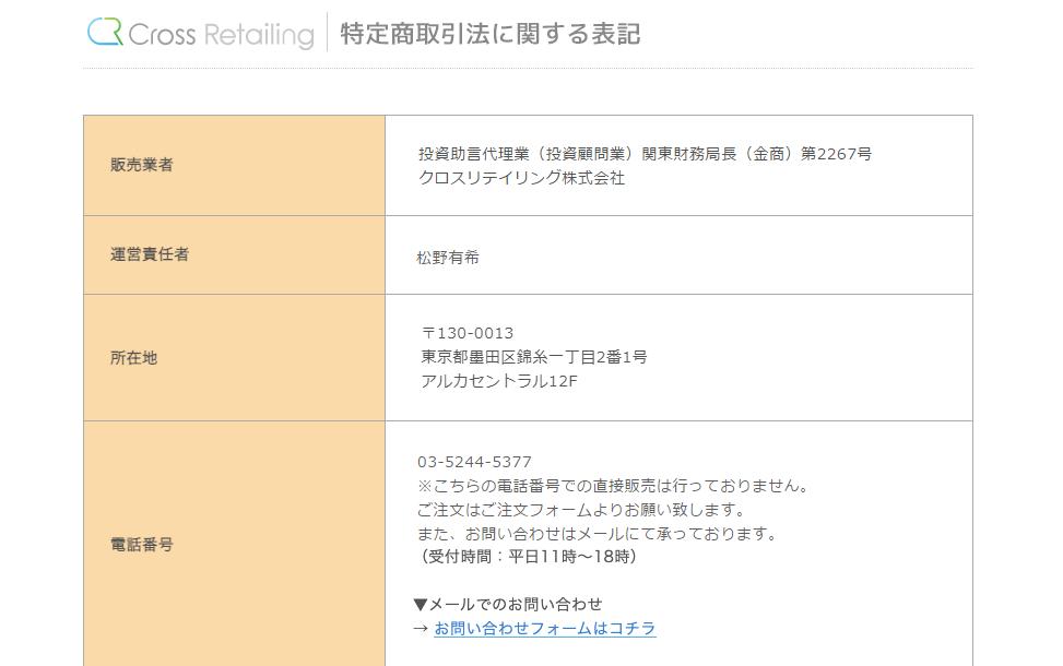 SHARE(シェア)山本浩史 特定商取引に基づく表記