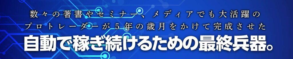 シークレットセオリー・フルオートEA 奥谷隆 FXEA(自動売買)特徴