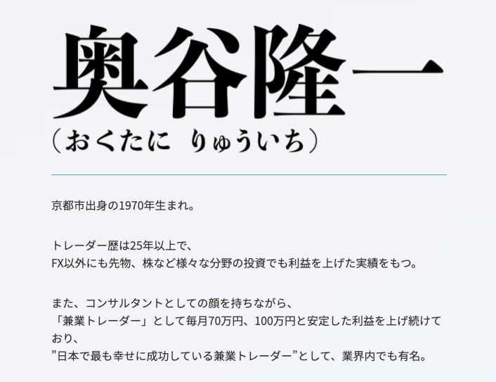 シークレットセオリー・フルオートEA 奥谷隆一紹介