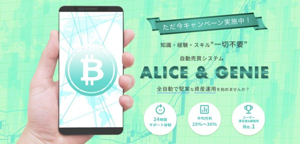 アリス&ジニー(ALICE & GINIE)は投資詐欺?怪しい仮想通貨の自動売買システムをレビューします!