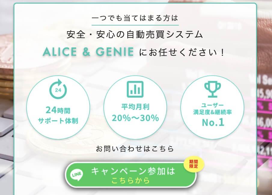 仮想通貨|アリス&ジニー(ALICE & GINIE)概要