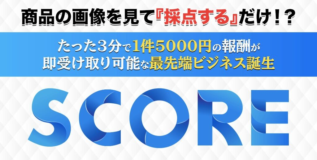 SCORE(スコア)|五十嵐和也は時代遅れの怪しい副業案件?口コミや評判も調査!