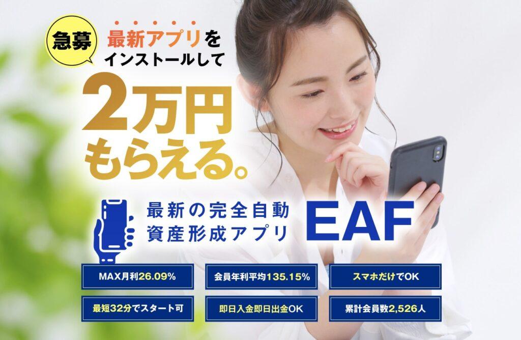 FX投資 EAF(資産形成アプリ)とは?
