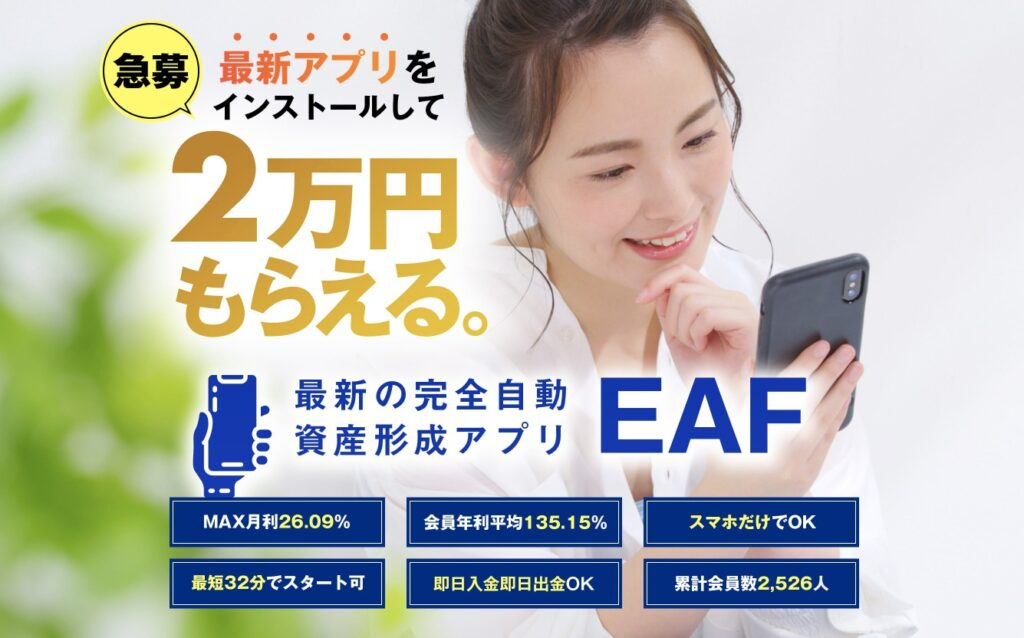 EAF(資産形成アプリ)に登録した結果!怪しいFX投資案件なのか?評判と口コミをレビュー?