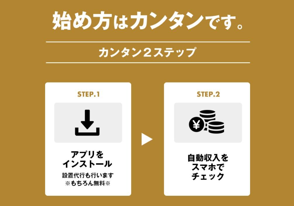 EAF(資産形成アプリ 簡単2ステップ