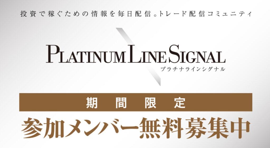 プラチナラインシグナル(Platinum Line Signal)加藤ムネヒサ氏の評判をレビュー!