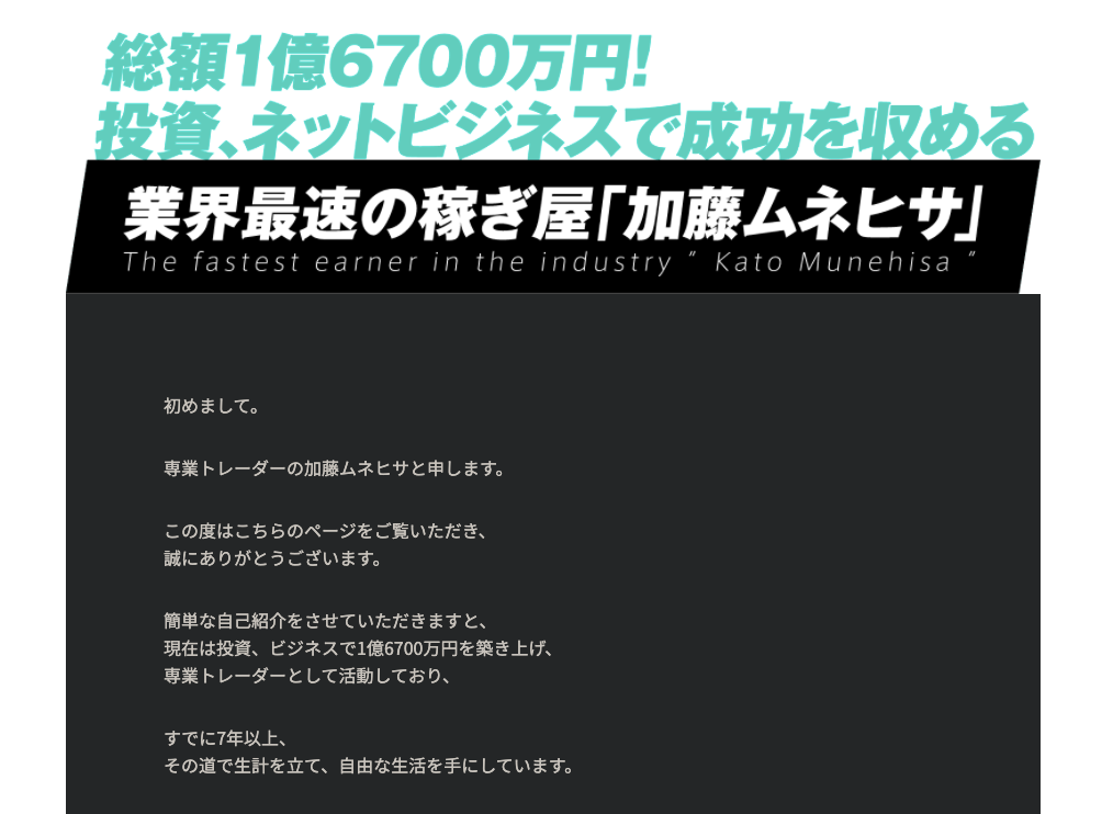 FX プラチナラインシグナル(Platinum Line Signal) 加藤ムネヒサ氏とは?