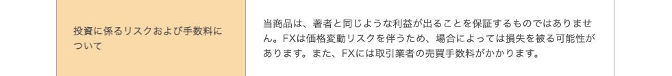 FX プラチナラインシグナル(Platinum Line Signal)の特定商取引に基づく表記より