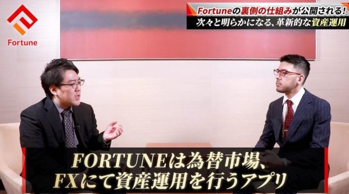 フォーチュン(Fortune)はFX投資
