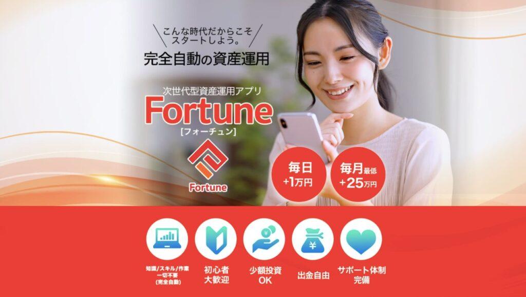 フォーチュン(Fortune)は怪しいFX投資案件なのか?評判と口コミをレビュー!
