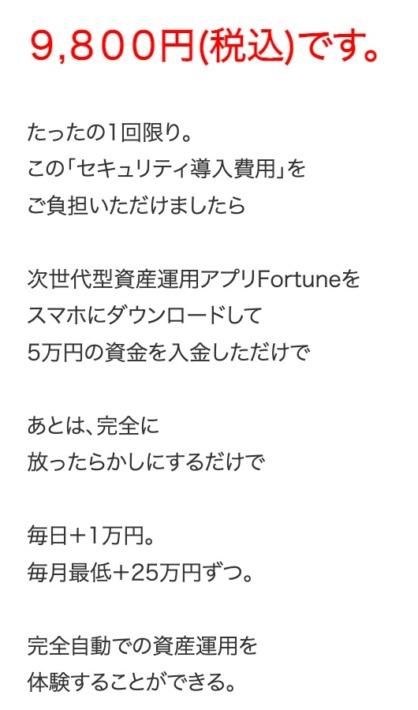 フォーチュン(Fortune)の問題点 無料と言いながら参加費9,800円必要