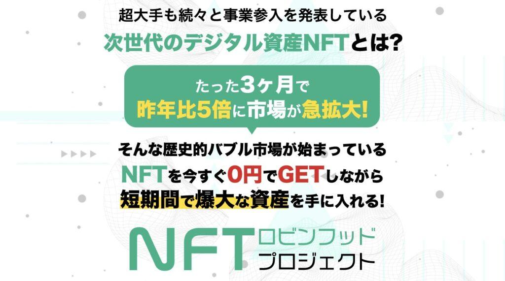 NFTロビンフッド(Mykey佐野)は怪しい投資案件?口コミや評判をレビュー!