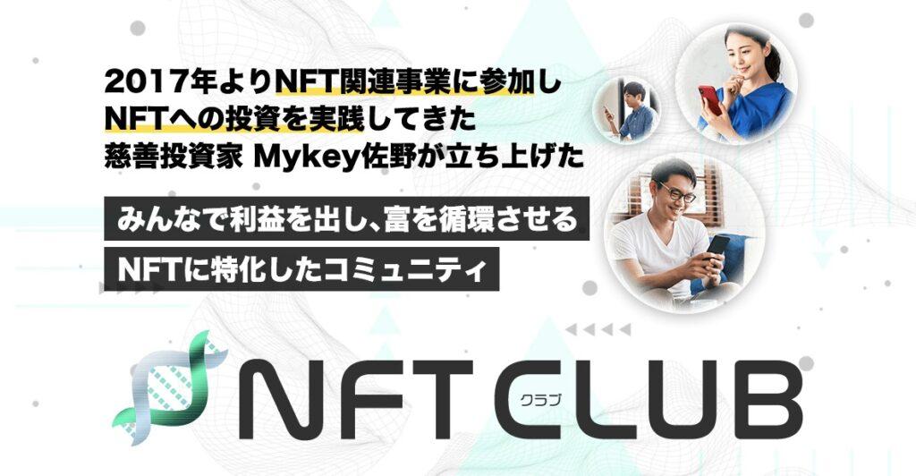 NFT CLUB(クラブ)の実態