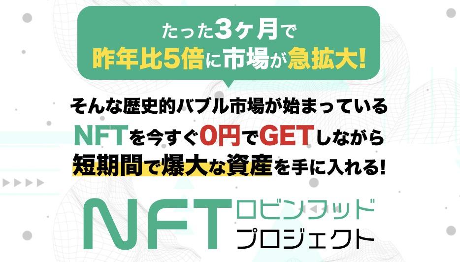 投資|NFTロビンフッドとは?