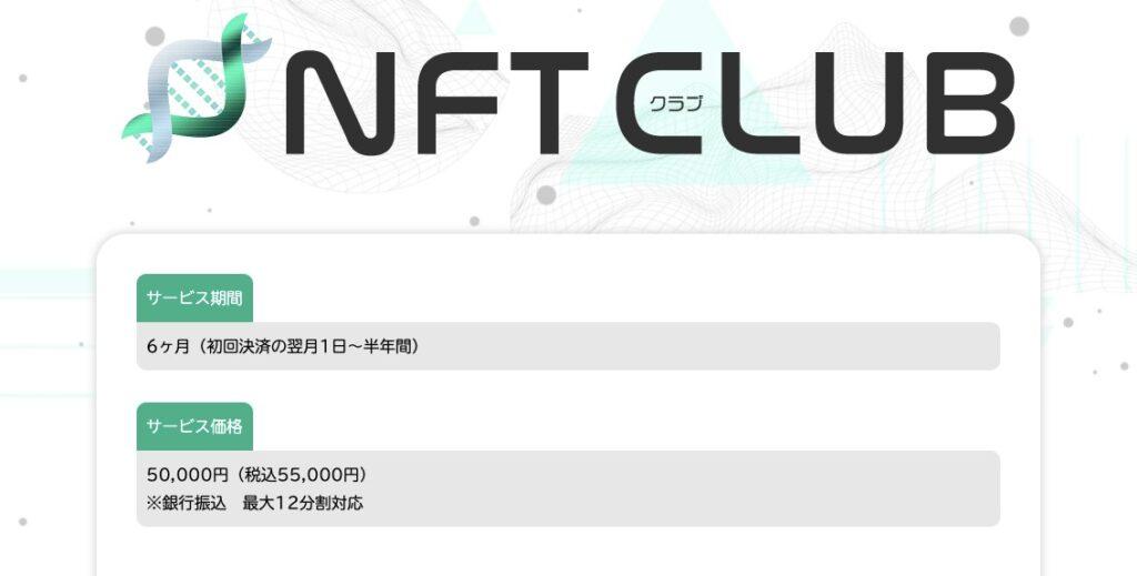 NFTクラブは参加費用が5万円(税抜)が必要