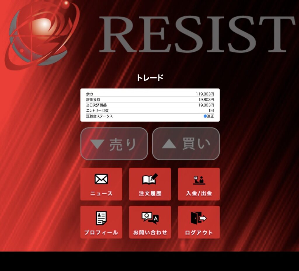 RESIST(レジスト)トレード画面