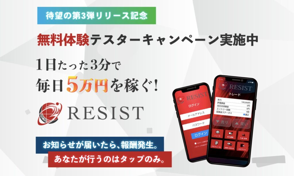 RESIST(レジスト) 伊集院 成司は投資詐欺?実態のないトレードシステムを徹底レビュー!