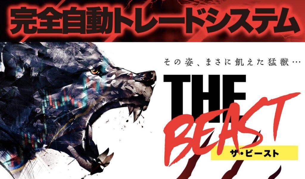 FX ザ・ビースト(THE BEAST)は危険なFXシステム?1,000万円も20億も稼げない理由を徹底解説!