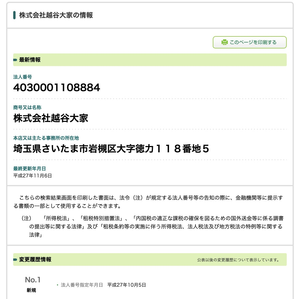 国税庁のWebサイトで調べた株式会社越谷大家の所在地は埼玉県