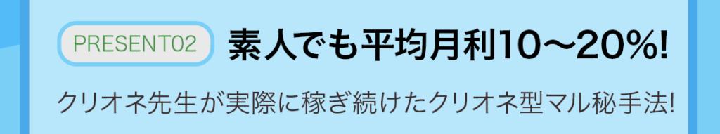 クリオネア(犬神空)特徴