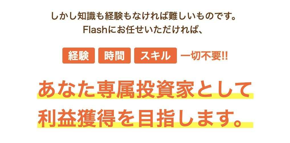 合同会社ゼロス|flash(フラッシュ)とは?
